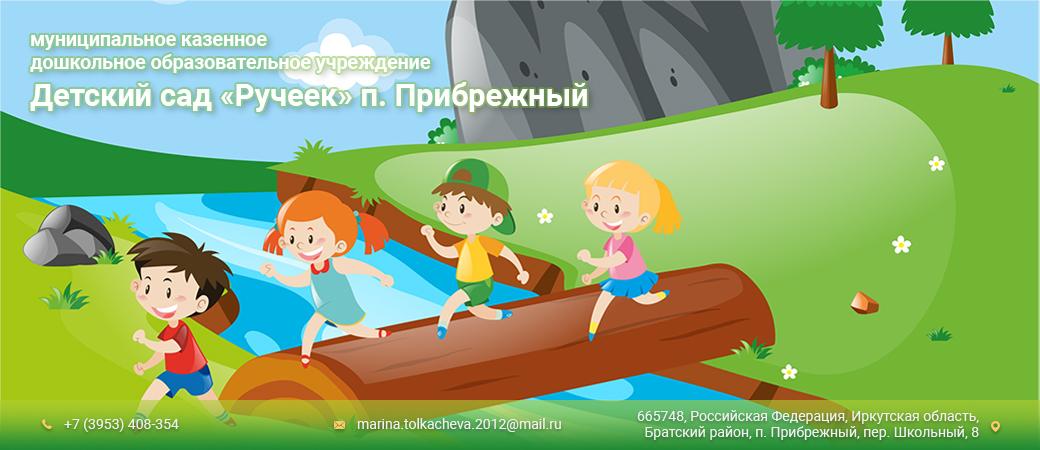 МКДОУ Детский сад Ручеек п. Прибрежный